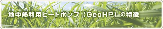 地中熱利用ヒートポンプ(GeoHP)の特徴